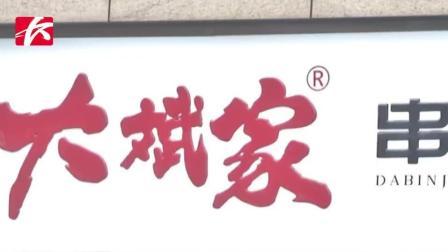 网红串串火锅店竹签发黑重复使用被曝光, 总部道歉并关停12家门店
