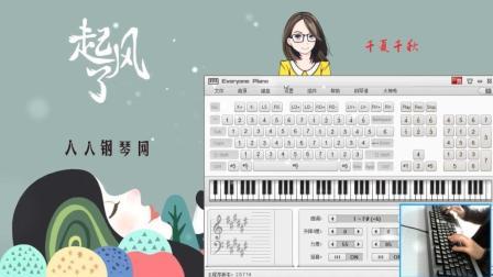 起风了-EOP键盘钢琴免费钢琴谱双手简谱下载