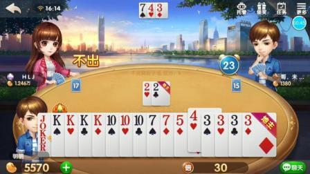 斗地主: KKKK+3333+22+大王, 这把牌赢得爽!