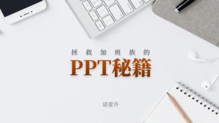 [霸王课]诺壹乔-半小时PPT逼格逆袭