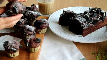 奥利奥又一新吃法! 巧克力奥利奥小蛋糕制作过程