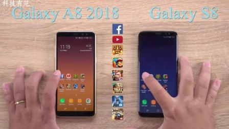 三星Galaxy A8和三星Galaxy S8速度对比测试
