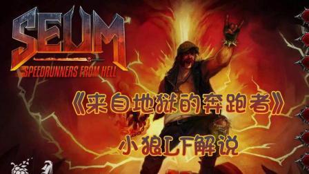 【小狼LF解说】《来自地狱的奔跑者(SEUM)》重金属摇滚跑酷来啦!