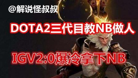 DOTA2 IGV爆冷2: 0拿下NB 三代目圣剑齐天大圣教做人【2】