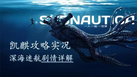 凯麒《深海迷航》剧情攻略实况 第15集 灭绝的外星人种族
