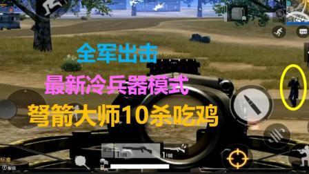 绝地求生手游奇怪君140 最新冷兵器模式 弩箭大师10杀吃鸡 绝地求生全军出击 吃鸡手游