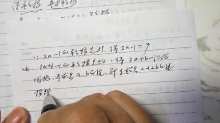 [小易智慧圈]七年级下册数学人教版教材同步讲解平方根大鱼号