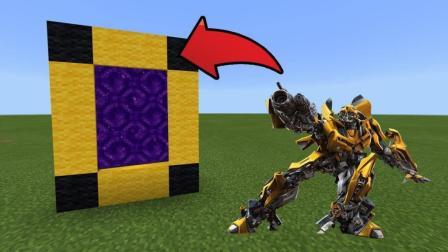 我的世界: 如何制作通往变形金刚大黄蜂世界的传送门