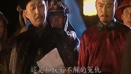 康熙王朝: 看康熙是怎么对待朱三太子的, 除了佩服还是佩服!