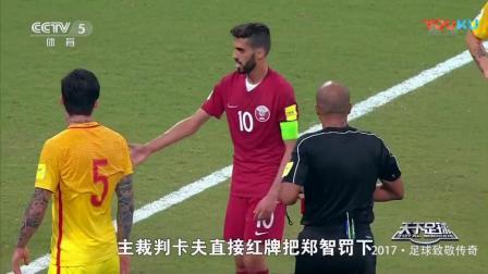 2017 足球致敬传奇_231