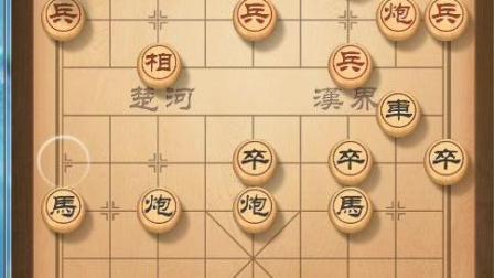 天天象棋, 卒底炮【自娱自乐】