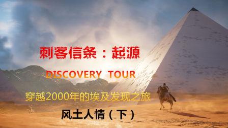 《刺客信条:起源》穿越2000年的埃及发现之旅-风土人情(下)【兔子Jarvis】