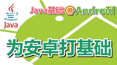 01★Java8学习For Android★课程简介