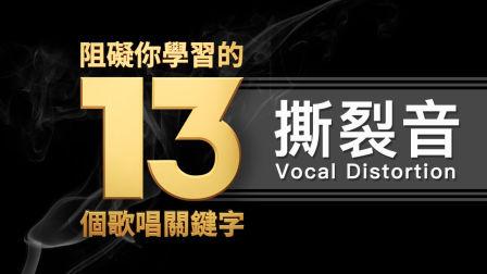 【阻碍你学习的13个歌唱关键字】EP.9-撕裂音