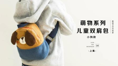 【A406_上集】苏苏姐家_钩针萌物系列儿童双肩包_小狗款_教程-2