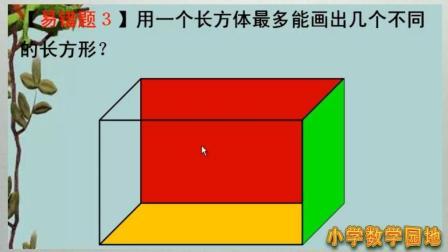 小学一年级数学认识图形 长方体和长方形之间的区别和联系