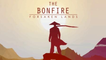 冰冷解说:生存游戏《篝火被遗忘的土地》实况E3.(完结)