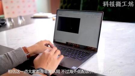 华为Matebook X Pro上手: 论全面屏, 联想戴尔请走开