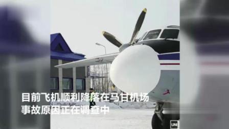 现场画面: 俄罗斯飞机起飞时 172个贵金属块洒了一地