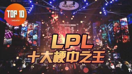 是大腿TOP10: LPL五周年十大梗中之王