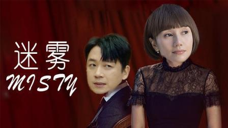 中国版《迷雾》出来了! 袁泉搭档孙红雷, 这部剧真的会爆!