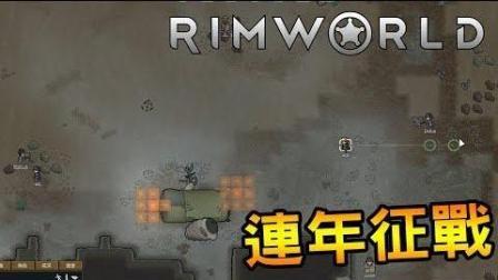 边缘世界 Rimworld - 国力不断耗损啊