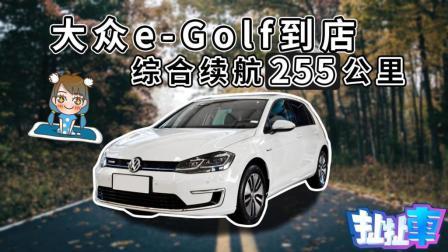【扯扯车】大众电动车真正的实力 e-Golf续航才255公里?