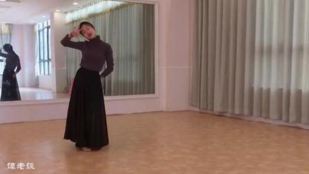舞蹈《蕃社姑娘》, 周雨绮老师编舞, 分解教程