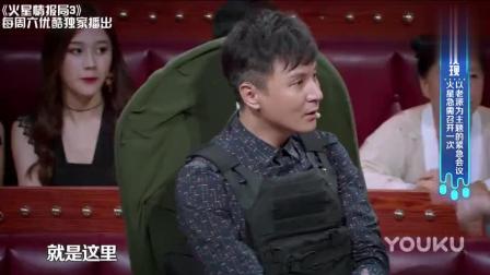 《火星情报局》开批斗大会, 杨迪薛之谦纷纷diss朱桢, 这样不太好吧但是好贱我喜欢哈哈哈