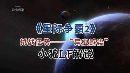 """【小狼LF解说】《星际争霸2》挑战任务: """"异虫感染""""全成就流程攻略"""