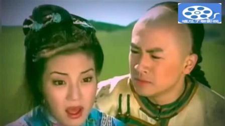 还珠格格第2部全集电视剧小燕子永琪相爱