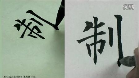 陈忠建书柳公权《玄秘塔碑》181-185