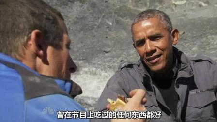 贝爷可以吹一辈子了, 吃奥巴马做的夹心饼干, 是什么味道的?