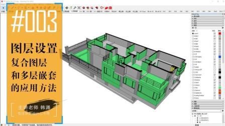 #003.图层设置, 复合图层和多层嵌套的应用方法