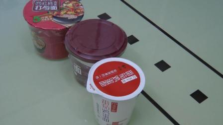 「逸文评机」小米米家和厨番茄鸡蛋冻干面体验(对比康师傅&今麦郎)