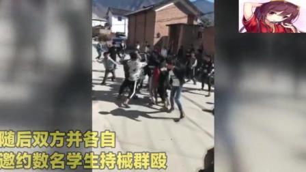 云南中学生持械群殴  官方回应: 4名学生受伤1名住院