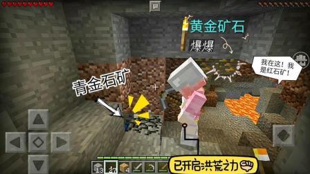 我的世界菜鸟脱坑记04 岩浆洞穴奇现三种矿石, 爆爆已热血沸腾!