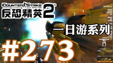 【奥尼玛】CSOL2一日游 EP273 最后大星光狙击走你