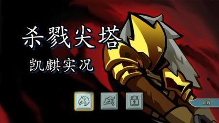 凯麒《杀戮尖塔》战士提升第五层 莽夫咚咚拳