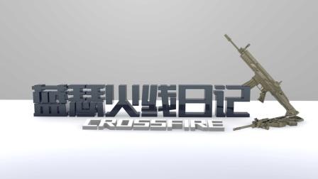 蓝瑟CF火线日记6: 麒麟AK疯狂碾压局连杀靠抢