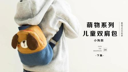 【A406_下集】苏苏姐家_钩针萌物系列儿童双肩包_小狗款_教程-1