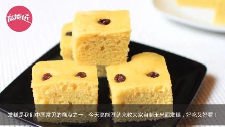 教你烫面玉米面发糕的家常做法, 掌握技巧比蛋糕好吃, 比面包松软