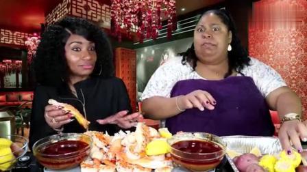 非洲阿姨带着姐妹一起吃帝王蟹和大龙虾, 俩人都是豪放的吃法