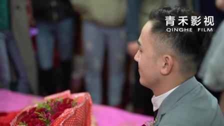 【青禾影视】[婚礼影像]2018.3.18婚礼快剪