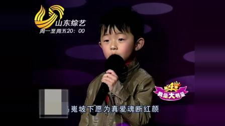 5岁小孩演唱《新贵妃醉酒》, 男女声转换自如, 霸气。