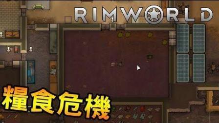 边缘世界 Rimworld - 真的要吃土了! !