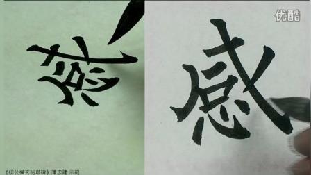 陈忠建书柳公权《玄秘塔碑》186-190