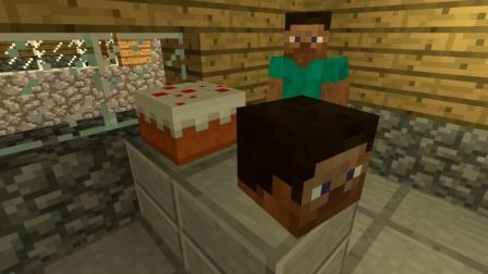 我的世界史蒂夫的蛋糕怎么会吓到小温小丹