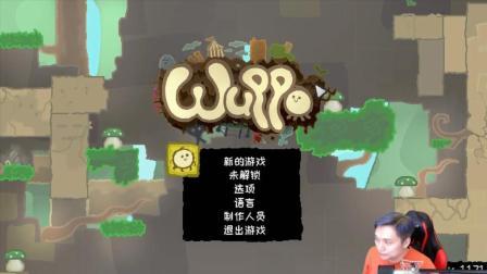 ★Wuppo★《籽岷的新游戏直播体验》