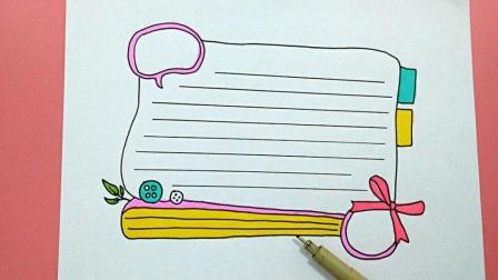 漂亮的手抄报边框, 画法真的好简单, 学妹都喜欢抢着要学